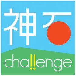 神石高原地域創造チャレンジ基金
